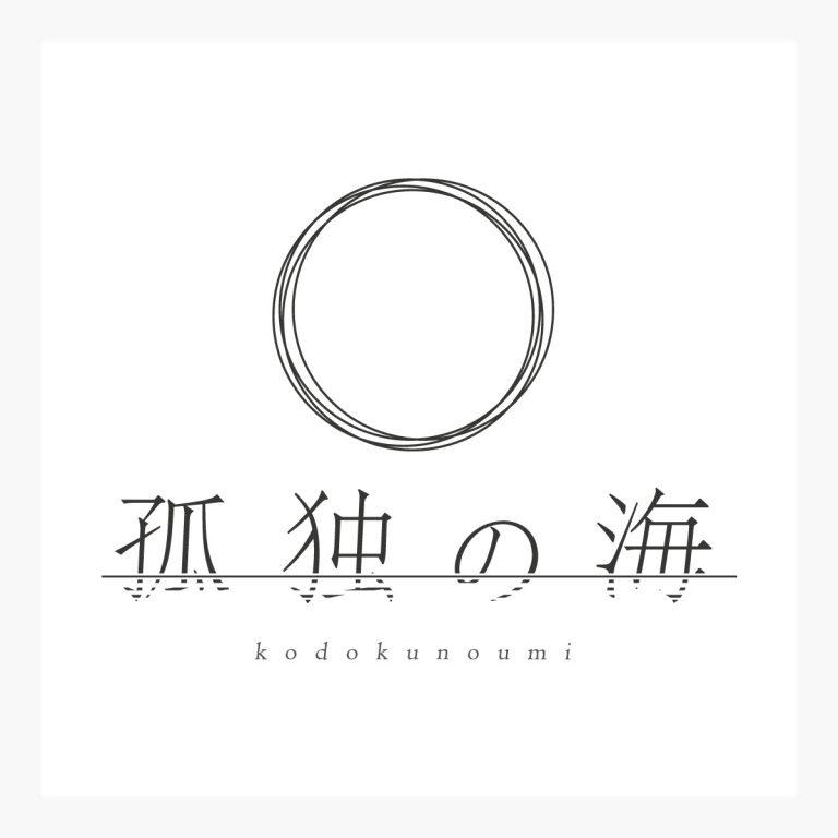 kodokunoumi